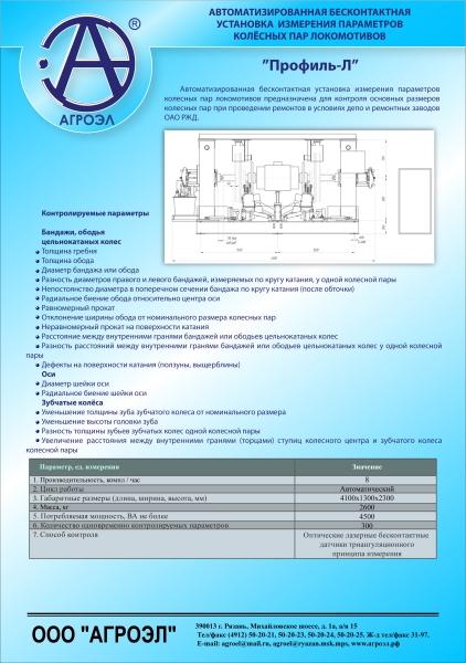 Установка автоматизированная измерения параметров колесных пар локомотивов