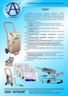 Установка диагностики тормозов мобильная