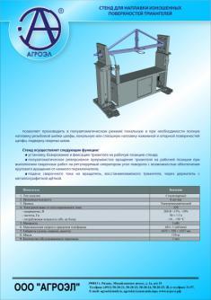 Установка специальная для механической обработки триангелей