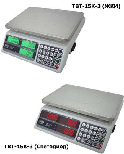 Электронные весы торговые ТВТ-15К-3